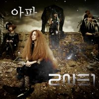2NE1: It Hurts 2 by Awesmatasticaly-Cool