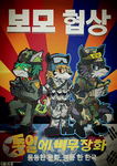Korea Peace Unification by jwolforange13
