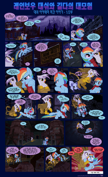 The Adventures Of Dash And Gilda  Part 1/2 Korean by cokass