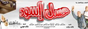 3sal eswed Movie Banner by mohamedsaleh