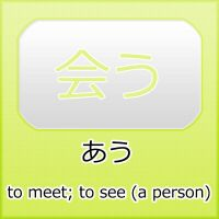 U-Verb: to meet by LearningJapanese