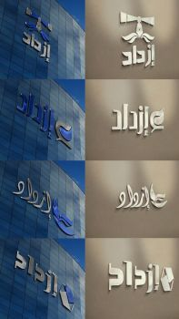 Izdad logo sample by r-dowaik