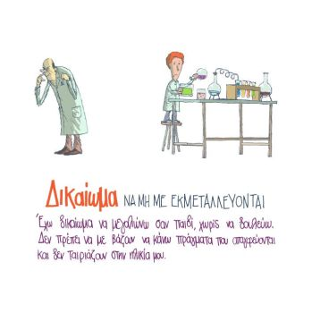 Greek Ombudsman - Children's Rights Booklet 13 by troutfishing