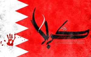 the bahrain another karbala by hussainy