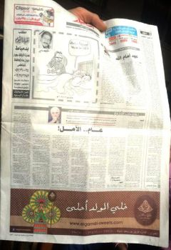 Al-Gamal Sweets - Newspaper Ad - Elmoled 2014 by tariqsobh