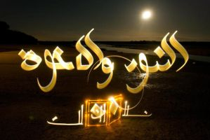 Light and Fraternity - arabic by Kaalam