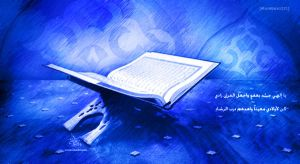 Quran on Rails by mufakkir