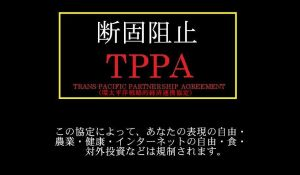 Stop TPPA Japanese version by Xarti