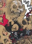Skull paint by cupressus