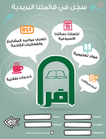 Eqraa newsletter form by Nodi22