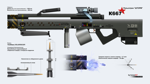 K667 STORM RAILGUN by konon667