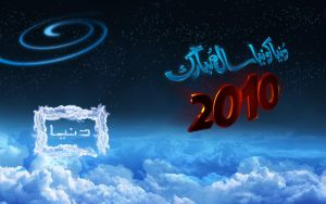 Wallpaper for New Year 2010 by aliather