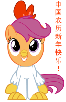 Celebrate Chinese New Year with Scootachick by red4567-2