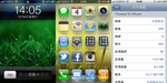 iPhone 4 by GhostLin