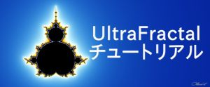UltraFractal Japanese tutorial by Olbaid-ST