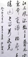 Calligraphy by Guo19