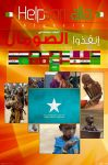 Help Somalia by drouch