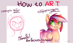 How To Art by Ghst-qn