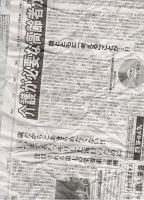 Japanese Newspaper 3 by Snowys-stock