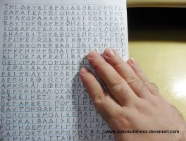 Deciphering the ancient Greek text by kakosuranosx