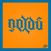 Royds Ambigram by Royds