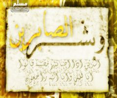 islamic campaign2 by yomo01
