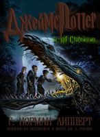James Potter and the Hall of Elders' Crossing by six-fears