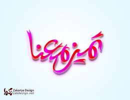 Tamayaz Ma3ana by zakdesign