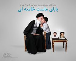 Khamenei is our dad by mehrtarrah