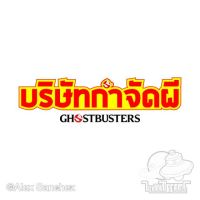 Ghost Removal Company - Ghostbusters Thai (Red) by btnkdrms