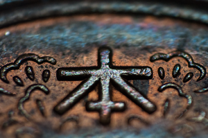 10 yen Coin Close-up by Maisykuv