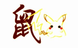 Year of the Rat_Pikachu by H3LLoK66aren99