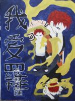 Gaara of the PAINT by Ambix777