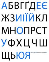 Ukrainian Alphabet by sternradio7