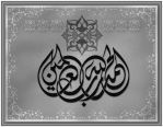 All the praises be to Allah by calligrafer
