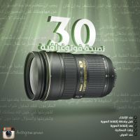 30 tips for Photography by OmarAziz