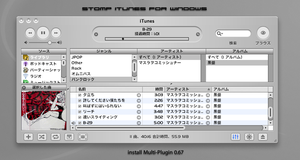 STOMP iTunes for Windows by susumu-Express