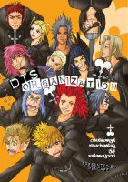 KH: Disorganisation cover by pencafe