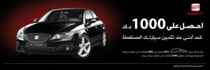 SEAT EXEO 2011 Offer Banner Layout-02 by vx7