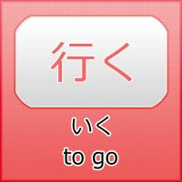 U-Verb: to go by LearningJapanese