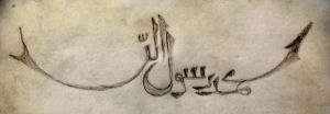 Muhammad PBUH in pencil work by syedmaaz