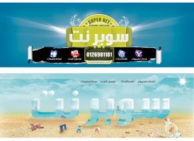 SuperNET Outdoor by AmrMedhat