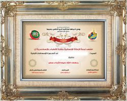 Certificate by wardany