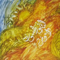abstract art Quranic Ayet 2 by syedmaaz