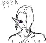 have a ghriahim sketch by Fairy-Red-Hime