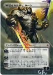 MTG Altered Card_Karn Liberated by GhostArm1911
