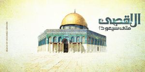 el aqsa by SD2011