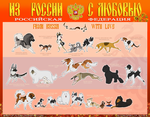 Russian Dog Breeds by Spirit-Of-Alaska