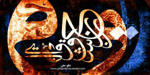 Feeling of eagerness calligraphy by calligrafer