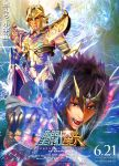 Saint Seiya Legend of Sanctuary Poster Rival 3 by SaintAldebaran